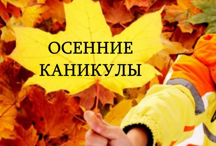 """Осенние каникулы 2019. Государственное учреждение образования """"Средняя школа №33 г.Гродно"""""""